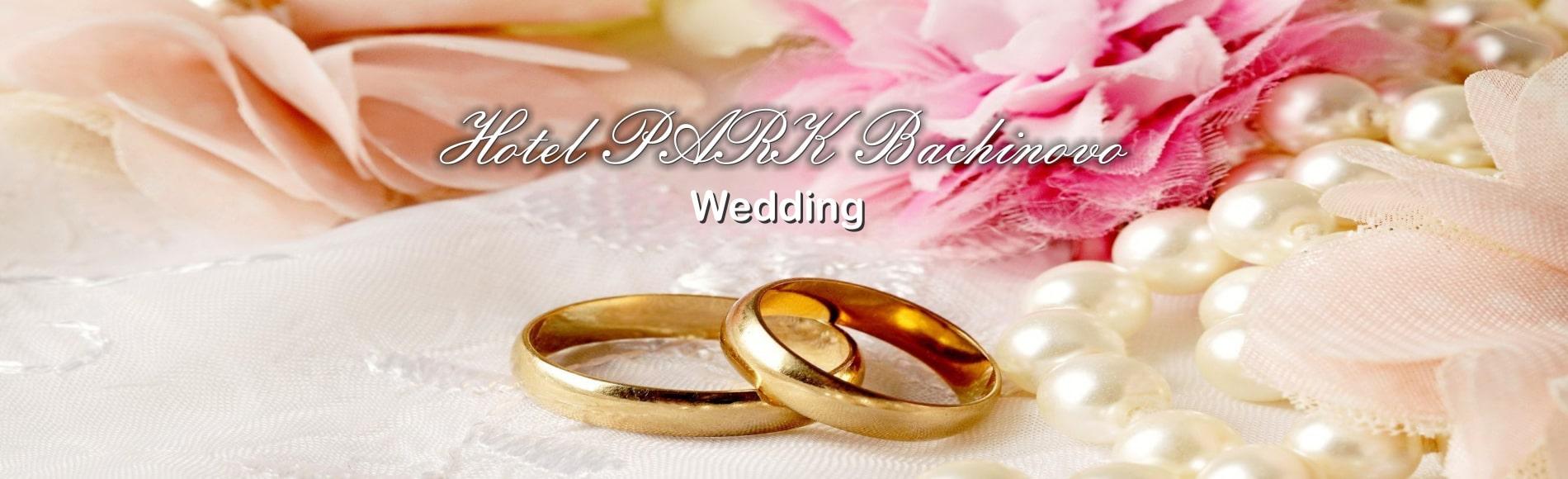 Хотел ПАРК Бачиново Сватби