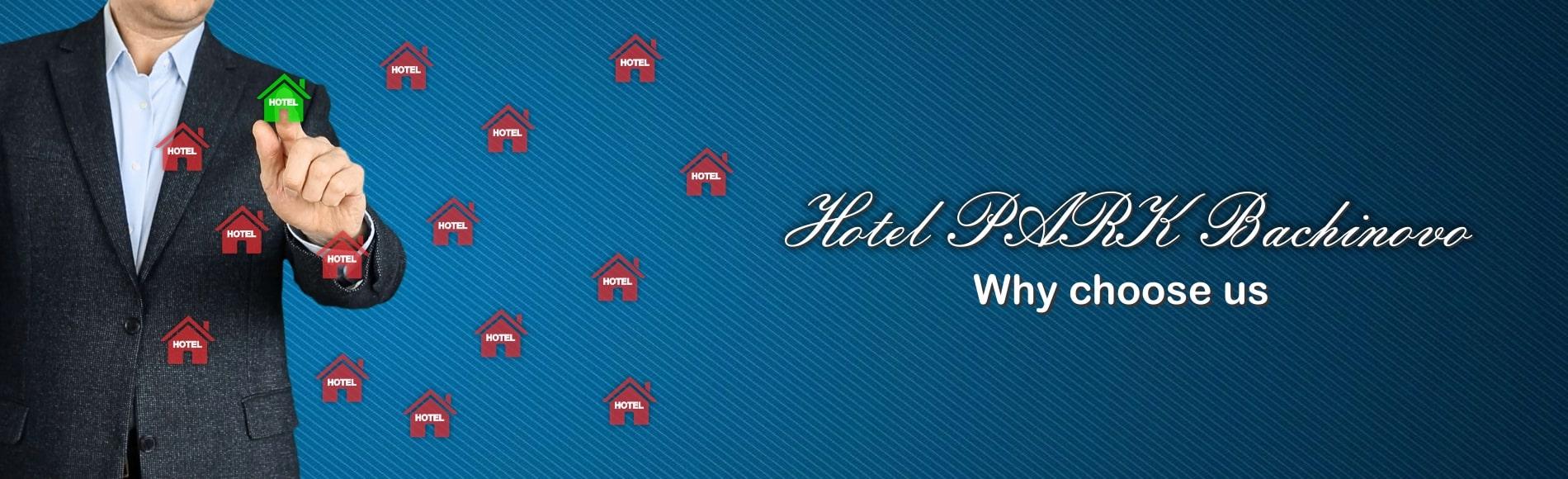 Хотел ПАРК Бачиново Защо да изберете нас