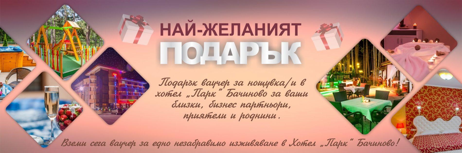 Хотел ПАРК Бачиново Оферта за подарък