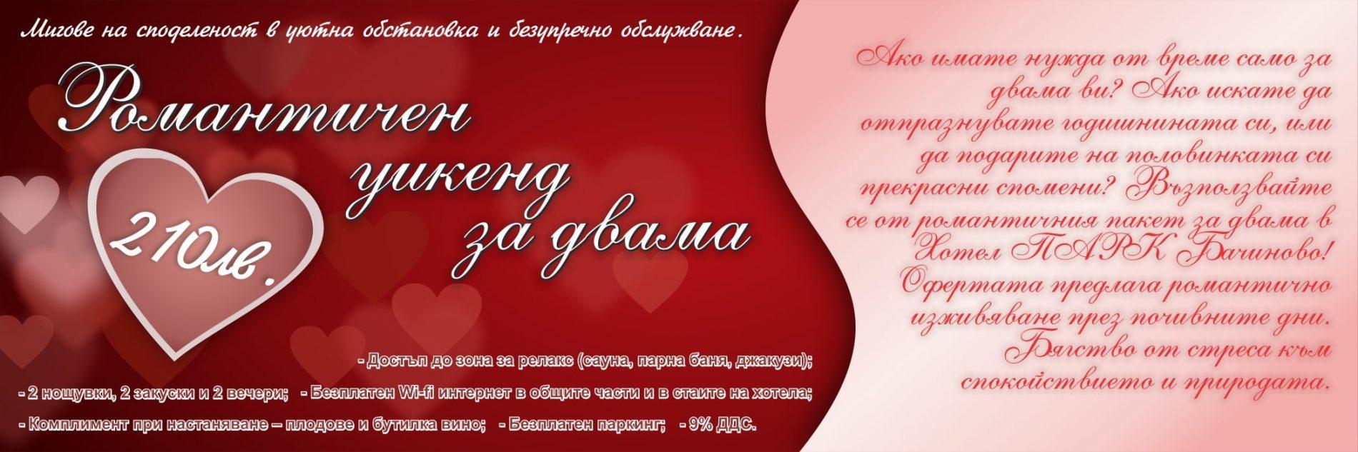 Хотел ПАРК Бачиново Оферта романтичен уикенд за двама