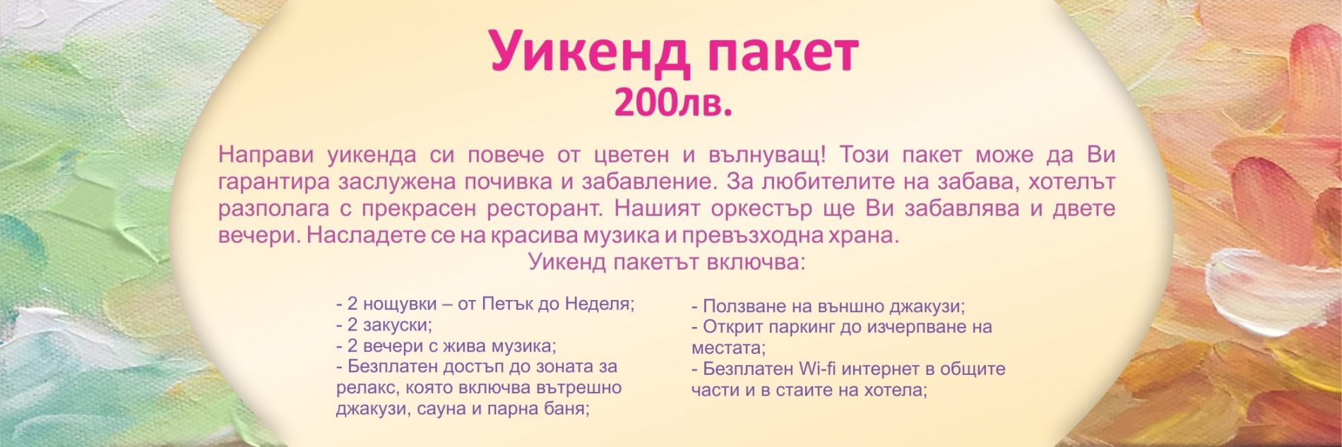 Хотел ПАРК Бачиново Оферта уикенд